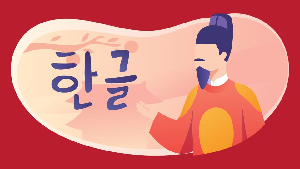 4 ressources gratuites pour apprendre l'alphabet Coréen (hangeul)
