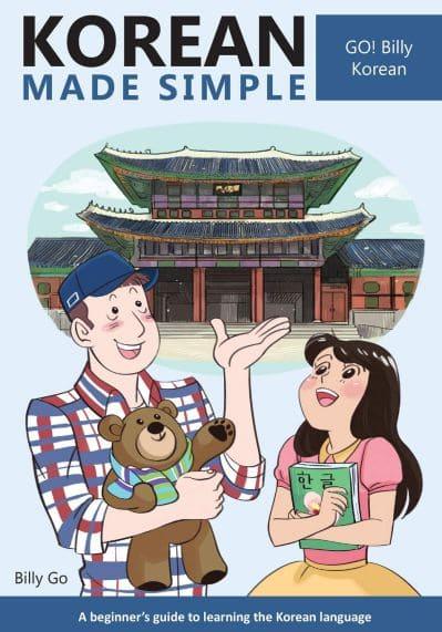 Korean Made Simple Volume 1