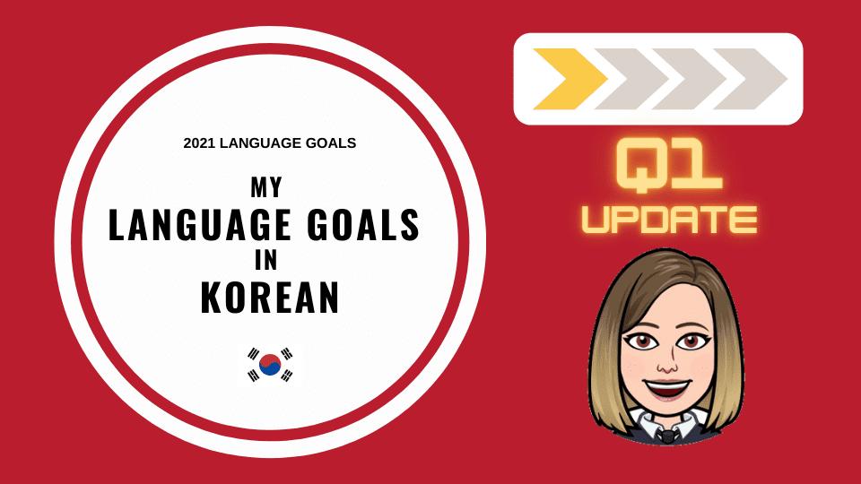 Mes objectifs en Coréen pour 2021 : Bilan T1 2021