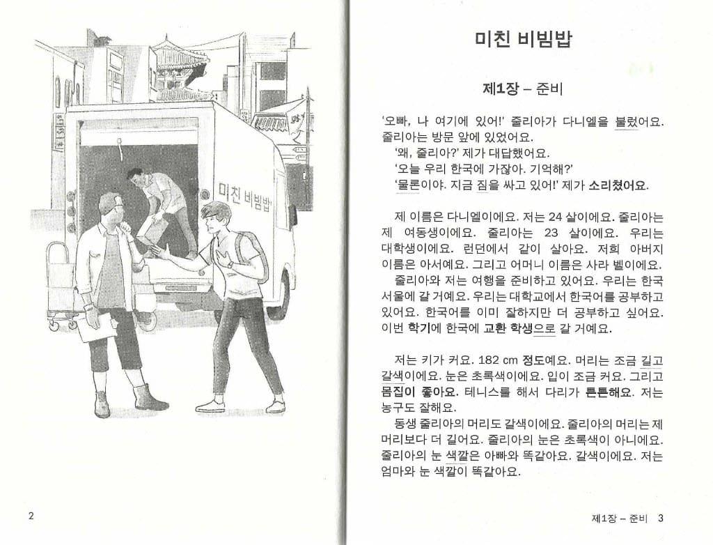 Short Stories in Korean : Première histoire